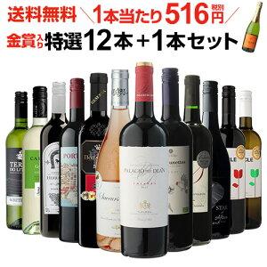 1本あたり516円(税別) 送料無料 金賞入り特選ワイン12本+1本セット(合計13本) 222弾 ワイン 飲み比べ ワインセット 白ワインセット 赤ワインセット 辛口 フルボディー ミディアムボディお歳暮