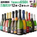1本あたり650円(税別) 送料無料 シャンパン製法&金賞入り!『辛口泡だけ』特選スパークリング12本+2本セット 73弾 ス…