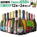 1本あたり650円(税別) 送料無料 シャンパン製法&金賞入り!『辛口泡だけ』特選スパークリング12本+2本セット 74弾 ス…