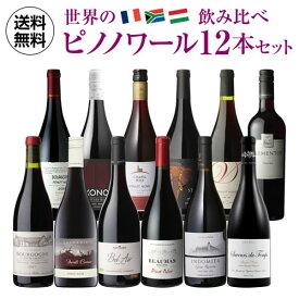 1本当たり1,000円(税抜) 送料無料 世界のピノ・ノワール飲み比べ12本セット 第3弾 ピノノワール ワインセット 赤ワイン 長S