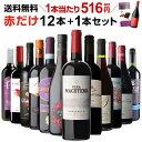 1本あたり516円(税別) 送料無料 赤だけ!特選ワイン12本+1本セット(合計13本) 第166弾 ワイン 赤ワインセット ミディ…