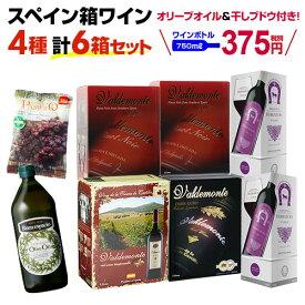 ボトル換算375円(税別) 送料無料 スペイン産 赤だけ箱ワイン 4種6箱セット おまけで『EXVオリーブオイル・マラガの干しブドウ』付き! 箱ワイン ワインセット 辛口 スペイン BIB 長S