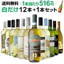 1本当たり なんと516円(税別) 送料無料 白だけ特選ワイン12本 103弾 白ワインセット 辛口 白ワイン シャルドネ 長S ワ…