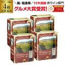 ボトル換算337円(税別) 送料無料《箱ワイン》バルデモンテ レッド3L×4箱ケース(4箱入)赤ワインセット ボックスワイン…
