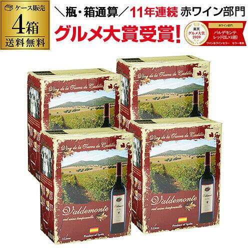 ボトル 換算385円 送料無料 バルデモンテ レッド 3L 4箱 ケース 赤 ワインセット ボックスワイン 大容量 母...