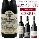 【送料無料】高級ワインを探せ! 赤ワインくじ 第23弾! デュガ シャペルシャンベルタンが当たるかも!?【先着300セッ…