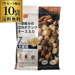 送料無料 一週間分のロカボナッツ チーズ入り 10袋 (23g×7袋入) ロカボ ミックス ナッツ チーズ 低糖質 食物繊維 オメガ3脂肪酸 長S