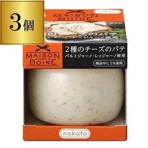 メゾンボワール 2種のチーズのパテ 95g×3個 パルミジャーノ レッジャーノ使用 チーズ パテ スプレッド おつまみ nakato 長S