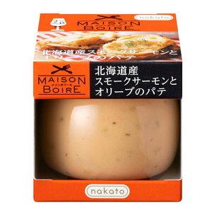 メゾンボワール 北海道産スモークサーモンとオリーブのパテ 95g スモークサーモン オリーブ パテ スプレッド おつまみ nakato 長S