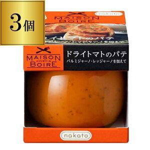 メゾンボワール ドライトマトのパテ 95g×3個 パルミジャーノ レッジャーノ使用 トマト パテ スプレッド おつまみ nakato 長S