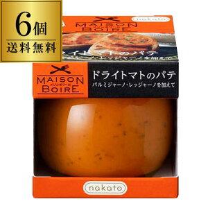 送料無料 メゾンボワール ドライトマトのパテ 95g×6個 1個当たり584円 パルミジャーノ レッジャーノ使用 トマト パテ スプレッド おつまみ nakato 長S