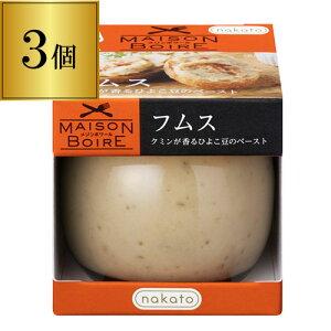 メゾンボワール フムス ひよこ豆のペースト 95g×3個 ひよこ豆 ペースト スプレッド おつまみ nakato 長S