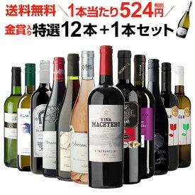 1本あたり524円(税別) 送料無料 金賞入り特選ワイン12本+1本セット(合計13本) 223弾 ワイン 飲み比べ ワインセット 白ワインセット 赤ワインセット 辛口 フルボディー ミディアムボディ 長S
