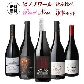 送料無料 ぶどう品種で楽しむ ピノノワール ワイン5本セット 第8弾 ワインセット 赤ワイン セット 長S