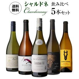 【誰でもワインP7倍 4/15限定】送料無料 ぶどう品種で楽しむ シャルドネ ワイン5本セット 10弾 白ワインセット ワインセット 長S