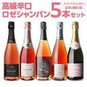 【送料無料】グランクリュ&プルミエクリュ入! 豪華辛口ロゼシャンパン5本セット 第6弾 シャンパン シャンパーニュ …