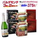 ボトル換算375円(税別) 送料無料 赤箱ワイン 3種×2箱セット おまけで『オーガニック泡』1本付き!バルデモンテ/バル…