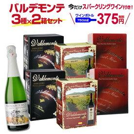 ボトル換算375円(税別) 送料無料 赤箱ワイン 3種×2箱セット おまけで『バルデモンテブリュット』1本付き!バルデモンテ/バルデモンテ ダーク/バルデモンテ ピノ・ノワール箱ワイン ワインセット 辛口 スペイン BIB 長S