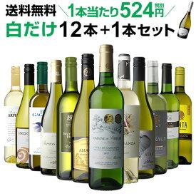 1本当たり なんと524円(税別) 送料無料 白だけ特選ワイン12本+1本セット(合計13本) 106弾 白ワインセット 辛口 白ワイン シャルドネ 長S ワイン ワインギフトお歳暮 御歳暮 歳暮 お歳暮ギフト 敬老の日 お中元