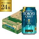 サントリー 東京クラフト I.P.A 350ml ×24本 1ケース クラフトビール サントリー 長S
