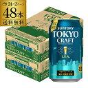 サントリー 東京クラフト I.P.A 350ml ×24本 2ケース 48本 送料無料 クラフトビール サントリー 長S