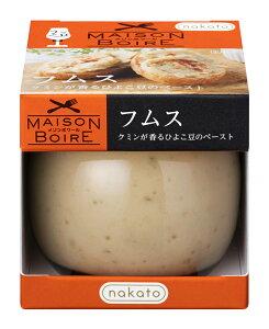 メゾンボワール フムス ひよこ豆のペースト 95g ひよこ豆 ペースト スプレッド おつまみ nakato 長S
