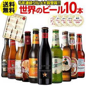 (予約) のし対応可能 ご希望の際は備考欄にご記載下さい。 5年連続グルメ大賞受賞 歳暮 ギフト プレゼント ビールセット ビールギフト 送料無料 世界のビール飲み比べ 詰め合わせ 10本セット【82弾】 瓶 輸入 海外ビール 地ビール 贈り物 贈答用 長S 2021年5月上旬発送予定