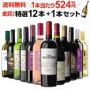 1本あたり524円(税別) 送料無料 金賞入り特選ワイン12本+1本セット(合計13本) 225弾 ワイン 飲み比べ ワインセット 白…