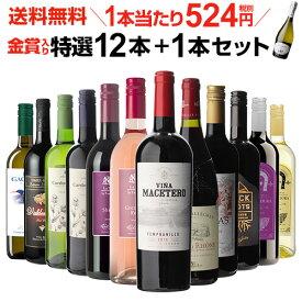 1本あたり524円(税別) 送料無料 金賞入り特選ワイン12本+1本セット(合計13本) 225弾 ワイン 飲み比べ ワインセット 白ワインセット 赤ワインセット 辛口 フルボディー ミディアムボディ 長S