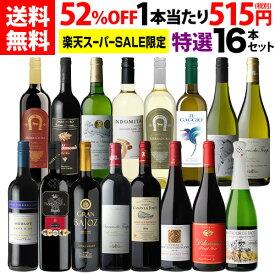 1本当たり515円(税別) 送料無料 特別企画 特選ワイン 16本セット < 赤・白 > ワイン 赤ワイン 白ワイン ワインセット 飲み比べ 辛口 ミディアムボディ プレゼント セット ギフト 長S