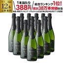 【20%OFF】1本当り388円(税込) 送料無料 『当店最安値』スペイン産スパークリングワイン プロヴェット スパークリン…