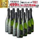 1本当り499円(税込) 送料無料 『当店最安値』スペイン産スパークリングワイン プロヴェット スパークリング ブリュッ…