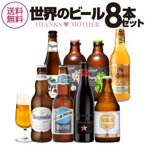 在庫処分の訳あり品 アウトレット 母の日カード入り プレゼント ギフト 贈り物 世界のビール 飲み比べ 詰め合わせ 8本 瓶 送料無料 花以外 フルーツビール ホワイトビール 海外ビール 輸入