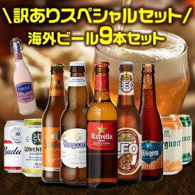 賞味期限間近の訳あり品 在庫処分 アウトレット 海外ビール飲み比べ9本 ロリーナピンクレモネード付き 送料無料 長S