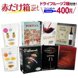 送料無料 《箱ワイン》6種類の赤箱ワインセット110弾 今だけ『ドライフルーツ2種』付き!赤ワイン セット 赤 ボックスワイン 箱ワイン BOX BIB 長S 赤ワインセット お歳暮 御歳暮 歳暮 敬老の日 お中元