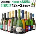 1本あたり665円(税別) 送料無料 シャンパン製法&金賞入り!『辛口泡だけ』特選スパークリングワイン12本+2本セット 7…