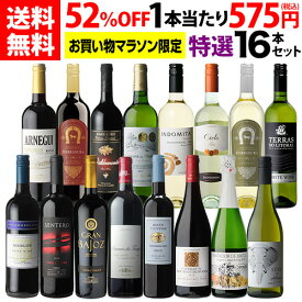 【誰でもワインP7倍 4/15限定】1本当たり575円(税込) 送料無料 特別企画 特選ワイン 16本セット < 赤・白 > ワイン 赤ワイン 白ワイン ワインセット 飲み比べ 辛口 ミディアムボディ プレゼント セット ギフト 長S