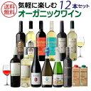 1本当たり740円(税抜) 送料無料 オーガニックワイン 12本セット+2本おまけ付き 第6弾 自然派ワイン ビオ BIO ヴァン …