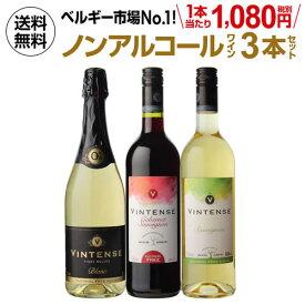 1本当たり1080円(税抜) 送料無料 ノンアルコールワイン ヴィンテンス3本セット(白泡 赤 白 各1本) ベルギー アルコールフリー 750ml 長S