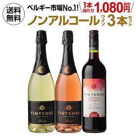 1本当たり1080円(税抜) 送料無料 ノンアルコールワイン ヴィンテンス3本セット(白泡 ロゼ泡 赤 各1本) ベルギー アルコールフリー 750ml 長S