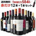 1本あたり584円(税込) 送料無料 赤だけ!特選ワイン12本+1本セット(合計13本) 第171弾 ワイン 赤ワインセット ミディ…