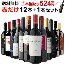 1本あたり524円(税別) 送料無料 赤だけ!特選ワイン12本+1本セット(合計13本) 第171弾 ワイン 赤ワインセット ミディアムボディ 極上の味 金賞受賞 飲み比べ 長S お歳暮 御歳暮 歳暮 お歳暮ギフト