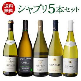 1本当たり1,738円(税込) 送料無料 シャブリ5本 セット 750ml 白 白ワイン 辛口 飲み比べセット オーガニック ワインセット 長S