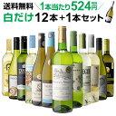 1本当たり なんと524円(税別) 送料無料 白だけ特選ワイン12本+1本セット(合計13本) 108弾 白ワインセット 辛口 白ワイ…