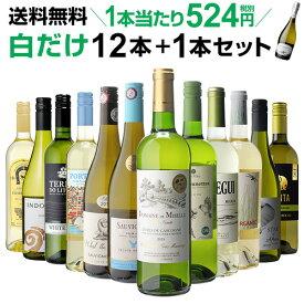 1本当たり なんと524円(税別) 送料無料 白だけ特選ワイン12本+1本セット(合計13本) 108弾 白ワインセット 辛口 白ワイン シャルドネ 長S ワイン ワインギフトお歳暮 御歳暮 歳暮 お歳暮ギフト 敬老の日 お中元