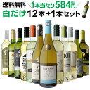 1本当たり なんと584円(税込) 送料無料 白だけ特選ワイン12本+1本セット(合計13本) 109弾 白ワインセット 辛口 白ワイ…