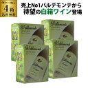 ボトル換算399円(税込) 箱ワイン バルデモンテ ホワイト ベルデホ 3L × 4箱 ケース(4箱入) スペイン 辛口 BIB 大容量…