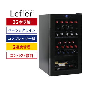 送料無料 ワインセラー ルフィエール ベーシックライン『C32BD』コンプレッサー式 2温度帯 32本 ブラック 家庭用 セラー 1年保証 業務用 薄型 スリム 日本酒セラー