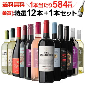 【誰でもワインP7倍 5/9 20時〜11中】1本あたり584円(税込) 送料無料 金賞入り特選ワイン12本+1本セット(合計13本) 226弾 ワイン 飲み比べ ワインセット 白ワインセット 赤ワインセット 辛口 フルボディー ミディアムボディ 長S P7倍オススメワイン