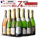 1本当り1,119円(税込) 送料無料 目玉に60ヶ月熟成シャンパーニュ入り! 全てフランス産 シャンパン製法 スパークリン…